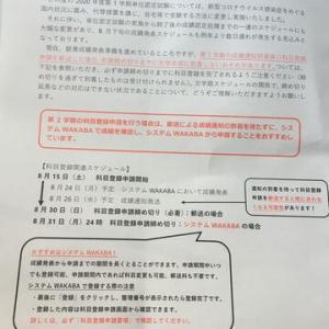 来期の科目登録はWAKABAで