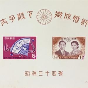 昭和34年の皇太子殿下御成婚記念の小型切手シート
