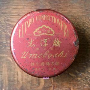 榮太樓の梅ぼ志飴の古い缶 ~ ネットショップのメール
