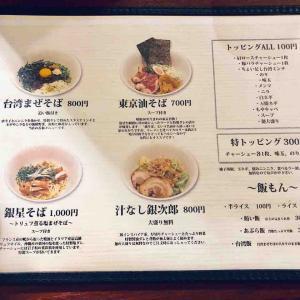 ラーメン日記 麺匠 銀星屋 座間市