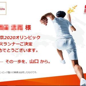 東京2020オリンピック聖火ランナーに内定!