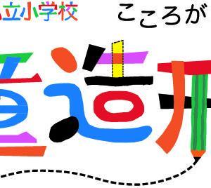 第51回神奈川県私立小学校児童造形展