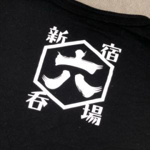 「新宿呑場六」