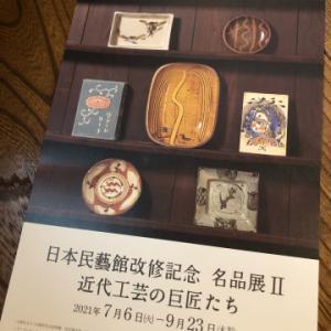 日本民藝館