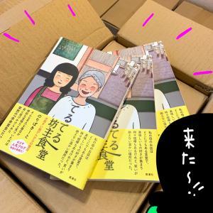 本が到着しました〜!