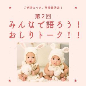 7月12日(月)zoom de おしりトーク開催決定!