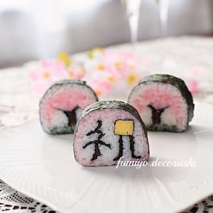桜の季節に、桜のデコ巻き!