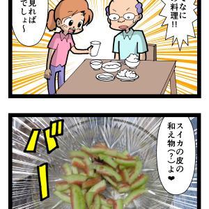 捨てる所はない!!中華料理の神髄?! 1841