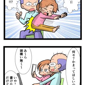かまってちゃん 2071