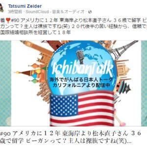 国際結婚相談所CEO 松本直子 | 国際結婚したわたしの人生、赤裸々に公開中(音声)