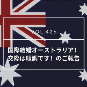 国際結婚オーストラリア! 交際は順調です!のご報告