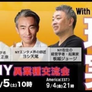ニューヨーク便り:アメリカと日本のコロナ騒動と失敗