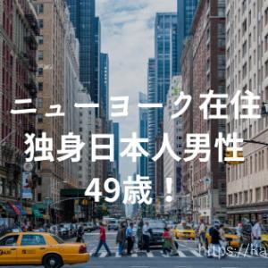 ニューヨーク在住、独身日本人男性49歳!