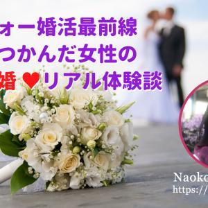 《聴くだけで幸せになれる!》アラフォー婚活最前線☆幸せをつかんだ女性の国際結婚♡リアル体験談