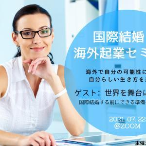 海外起業セミナー2021・稼げる女はモテる?