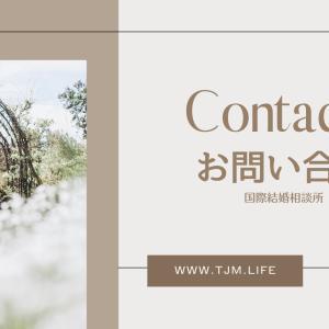 国際結婚相談所・TJM(旧Kaiwa-USA)へのお問い合わせ