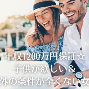 年収1200万円保証☆子供が欲しい&年収以外の条件が全くない女性募集
