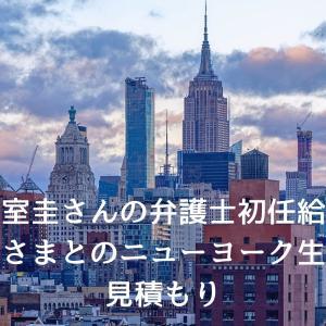 小室圭さんの弁護士初任給と眞子さまとのニューヨーク生活の見積もり