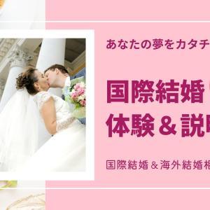 国際結婚・体験&説明会(無料)