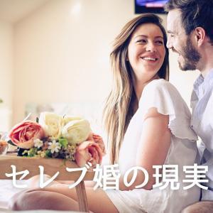 セレブ婚の現実