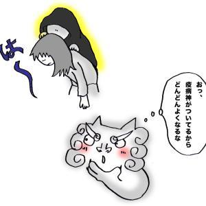 狛犬メソッド* 第91歩目 貧乏神、疫病神も大切な神様