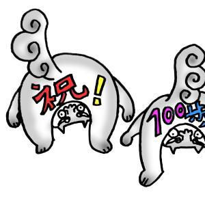 狛犬メソッド* 第100歩目 人生を豊かにする大切なモノ