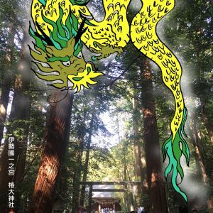 狛犬さんと龍神さん&ねずみさんの水彩画風の絵