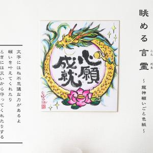 【創作動画アップ】眺める言霊〜龍神願いごと色紙