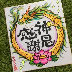 龍神願いごと色紙のアレンジバージョン