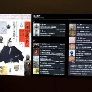 「京博寄託の名宝」 ~さすがの逸品揃い~ * 京都国立博物館