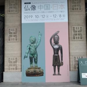 「仏像 中国・日本」 ~所蔵品展なみ~ *大阪市立美術館