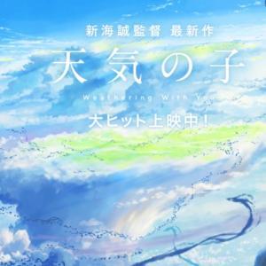 「天気の子」 新海誠監督  ~大都会の抒情詩人、東京を海に沈める~