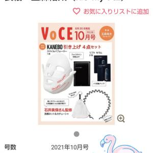 VOCE10号…表紙…玉森裕太(๑♡⌓♡๑)