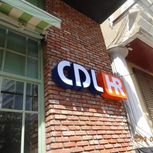 日記を読む前に、CDLを知る