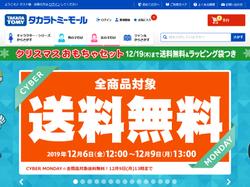 【サイバーマンデー】タカラトミーモールで全商品送料無料!他【クリスマス】