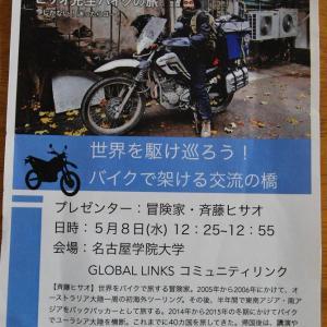 名古屋学院大学で「講演」 5月8日