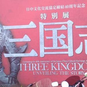 東京国立博物館「特別展 三国志」