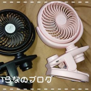 クリップ扇風機の進化が凄い