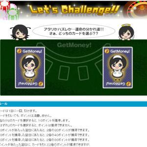 Yahoo!ショッピングを超絶お得にする裏技 2020/10/29