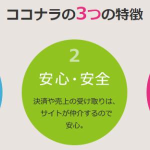 ココナラ紹介コード【v3r7b】あげちゃうよ 2020/10/26