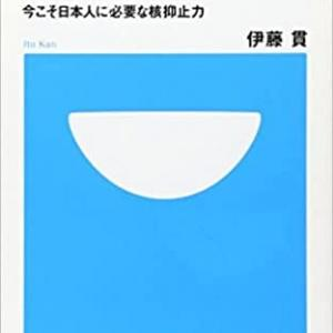 【Front Japan 桜】トランプ退陣、世界は何を失ったか? - 伊藤貫氏に聞く[桜R3/1/21]
