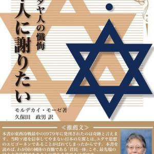ユダヤ陰謀論の教科書 あるユダヤ人の懺悔「日本人に謝りたい」(復刻版)