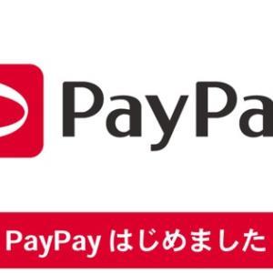 スマホ決済サービス『PayPay』導入スタート