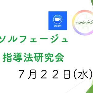 ソルフェージュ指導法研究会<4回目>