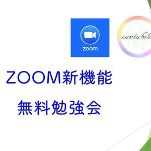 【無料開催】ZOOM新機能勉強会