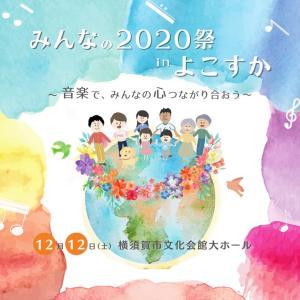 12月12日(土) みんなの2020祭 in.よこすか