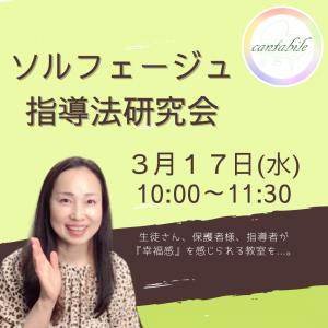 ソルフェージュ指導法研究会<8回目>