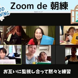 【無料開催】ZOOM de 朝練