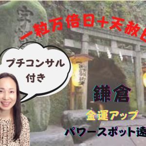 【指導者向き】パワースポット遠足@鎌倉