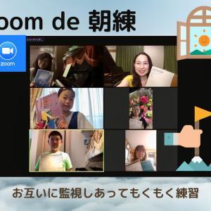 ZOOM de 朝練【内容と申込み手順】